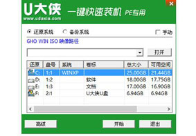 U大侠U盘启动盘PE一键装机工具提示参数错误的解决方法