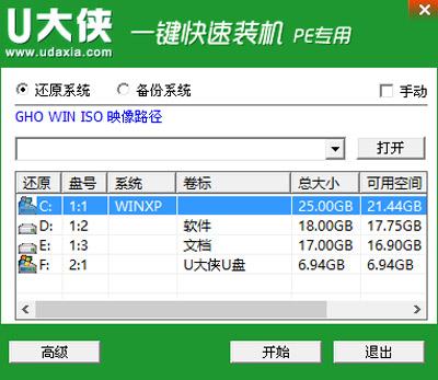 AOC AIO734一体机Win10改Win7操作教程